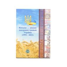 Каталог-ценник бумажных денег Украины (1991-2021)