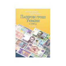 Каталог Бумажные деньги с 1990 г. Максим Загреба, Сергей Яценко  2021 г.