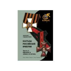 Каталог - Награды Российской Империи Ордена и знаки отличия