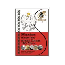 Каталог - справочник, Юбилейные и памятные монеты Польши 1995-2016 гг., редакция 4, 2016 год
