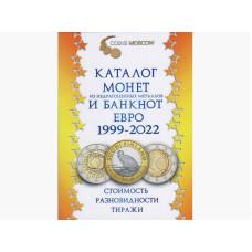 Каталог монет Евро из недрагоценных металлов и банкнот 1999-2022 CoinsMoscow