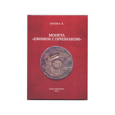Пухов Е. В. Монета «Ефимок с признаком», СПб, 2014 г.