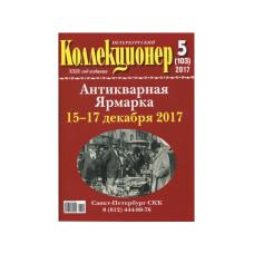 Петербургский коллекционер №5 (103) - 2017 г.