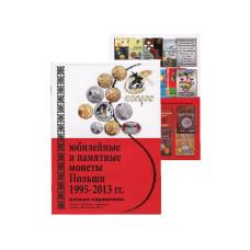Каталог - справочник. Юбилейные и памятные монеты Польши 1995 - 2013 гг. (редакция 3, 2013 год)