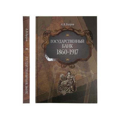 Книга А.В Бугров, Государственный банк 1860-1917 гг.