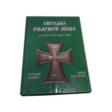 """Альбом """"Звёзды орденов мира"""", А. Куценко и Ю. Думанский"""
