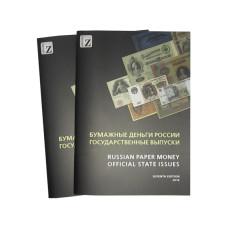 Каталог - Бумажные деньги России. Государственные выпуски, 2018 г. (В. Загорский)
