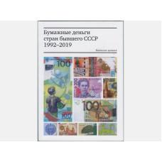 Каталог - Бумажные деньги стран бывшего СССР 1992-2019
