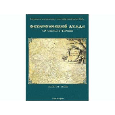 Исторический атлас Орловской губернии: военно-топографическая карта 1863 года