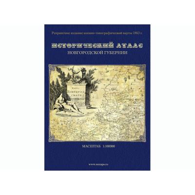Исторический атлас Новгородской губернии: военно-топографическая карта 1863 года