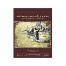 Исторический атлас Московской губернии: военно-топографическая карта 1860 года