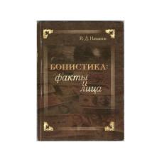 Книга - Бонистика: факты и лица, Я.Д. Натанзон
