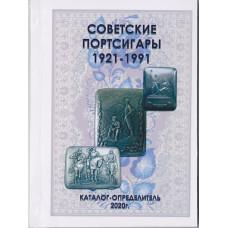 Каталог - определитель 2020 г. Советские портсигары 1921-1991 гг.