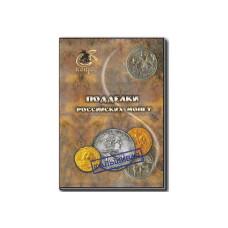 Книга - Подделки российских монет, В.Е.Семёнов