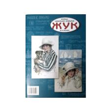 """Журнал любителей открыток """"Жук"""""""