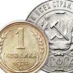 РСФСР - РАННИЙ СССР (1921 - 1958)