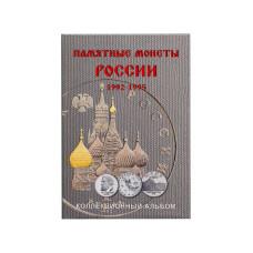 Блистерный альбом-планшет для монет России 1992-1995 гг.