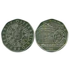 5 Евро Австрии 2005 Г., 10 Лет Членству Австрии в ЕС, Гимн ЕС