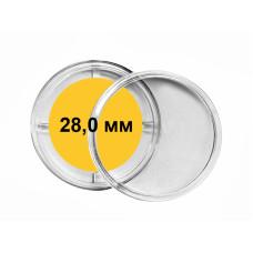 Капсулы для монет Ø 28 мм (с фиксатором, 10 шт.)