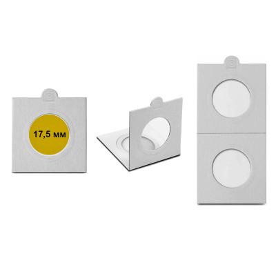 Холдеры для монет самоклеящиеся (Hartberger) ∅ 17,5 мм (10 шт)