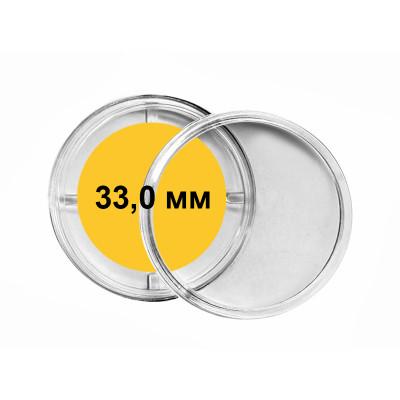 Капсулы для монет 33 мм(б/б, с фиксаторами, 10 шт.)