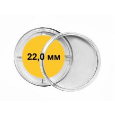 Капсулы для монет Ø 22 мм (без бортика, с фиксаторами, 10 шт) Польша