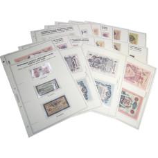 """Комплект листов для бон с изображением Государственных кредитных и разменных билетов """"Северной Росси"""