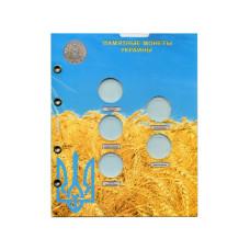 Лист для монет  Украины 2 гривны 1996-1997 гг.