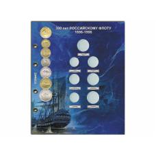 Лист для монет 300 лет Российскому флоту 1696-1996