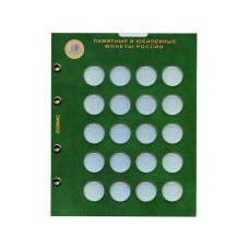 Лист для монет 10 рублей биметалл Универсальный