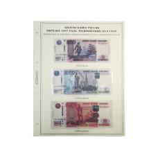 Лист для бон с изображением Билетов банка России образца 1997 г., модификация 2010 г. (112)