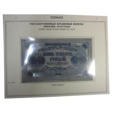 Лист для бон с изображением Государственного кредитного билета образца 1918 г., 5000 рублей (15)