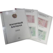 Комплект листов для бон с изображением банкнот Нагорного Карабаха 2004 г., КА (формата Grand) без ба