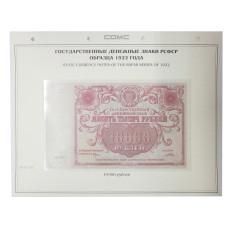 Лист для бон с изображением Государственных денежных знаков РСФСР образца 1922 г. (42)