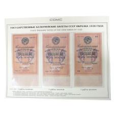 Лист для бон с изображением Государственных казначейских билетов СССР образца 1928 г. (формата Grand