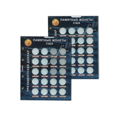 """Набор листов для монет США """"Президентский доллар"""""""