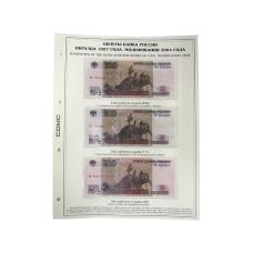 Лист для бон с изображением Билетов банка России образца 1997 г., модификация 2004 г. (111)