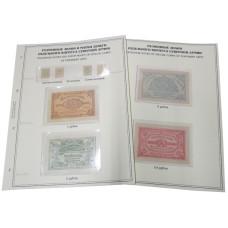 Комплект листов для бон с изображением разменных знаков и марок денег Отдельного Корпуса Северной Ар