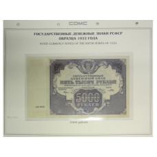 Лист для бон с изображением Государственных денежных знаков РСФСР образца 1922 г. (41)