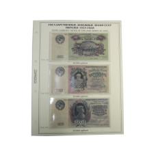 Лист для бон с изображением Государственных денежных знаков СССР образца 1923 г. (60)