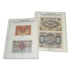 Комплект листов для бон с изображением разменных билетов псковского общества взаимного кредита (форм