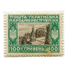 Марка 100 гривен Украины 1920 г. Памятник Святому Владимиру в Киеве
