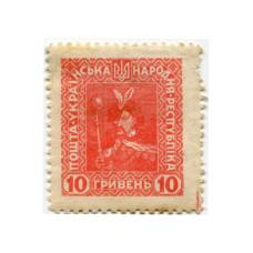 10 гривен Украины 1920 г. Иван Мазепа