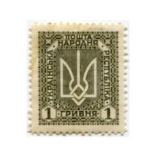 1 гривна Украины 1920 г. Герб Украины