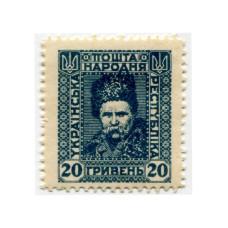 20 гривен Украины 1920 г. Тарас Шевченко