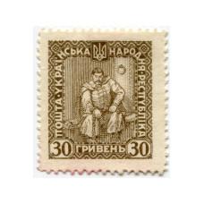 30 гривен Украины 1920 г. Гетман Полуботок