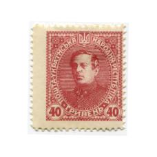 40 гривен Украины 1920 г. Петлюра