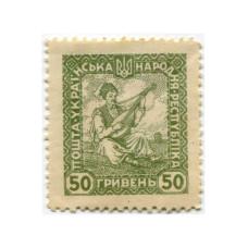 50 гривен Украины 1920 г.Кобзарь