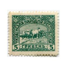 5 гривен Украины 1920 г. Мужчина с повозкой