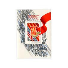 Блок марок СССР 1987 г. XX съезд ВЛКСМ (1шт)